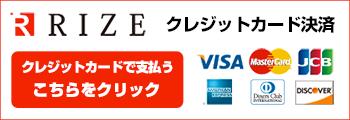 RIZE クレジットカード決済